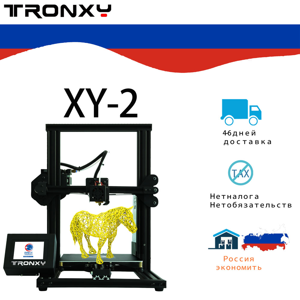 Tronxy New XY 2 3D printer Large Print Size FDM i3 printer V slot Touch Screen Continuation Print Hotbed Russian Federation Ship