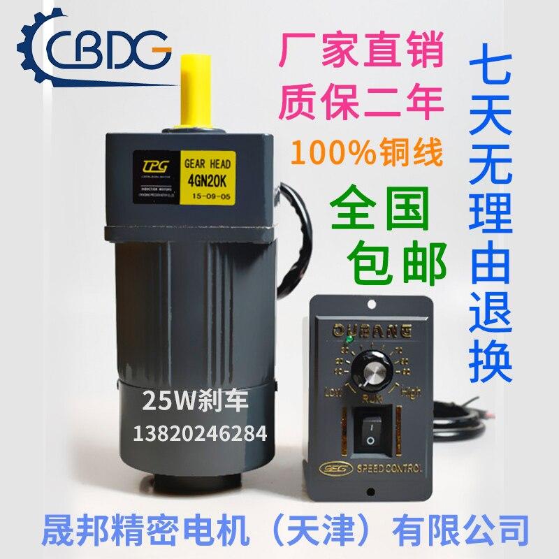 25W brake motor 220V AC gear speed / gear motor 4IK25RGN-CM motor25W brake motor 220V AC gear speed / gear motor 4IK25RGN-CM motor