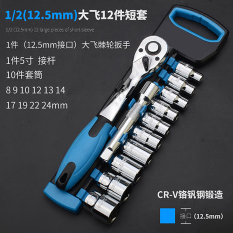 1/4 3/8 1/2-Inch Socket Wrench Set CR-V Drive Ratchet WrenchSpanner for Bicycle Motorcycle Car Repairing ToolSet CV-steel Socket