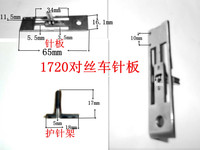 1720 pairs of car wire Singer 119 pairs of silk needle plate needle guard block on the wire needle