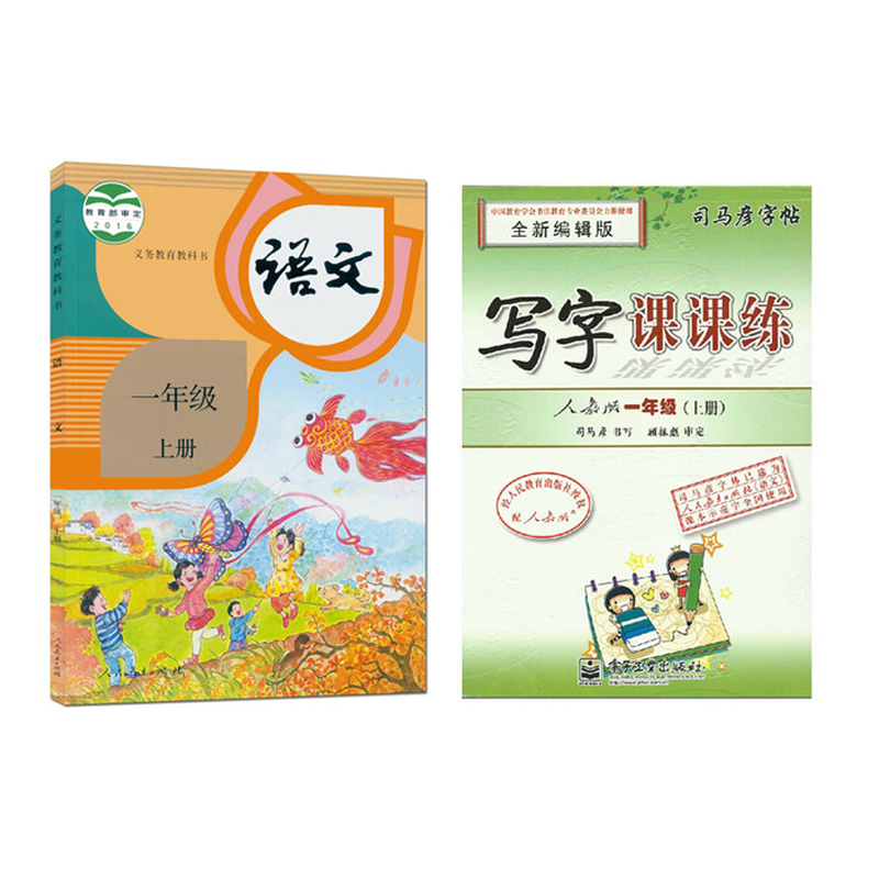 2pcs Chinese Original Textbook Of Primary School With Copybook For Chinese Learner And Learning Mandarin,Grade One ,volume 1