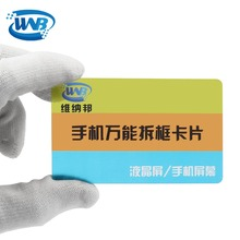 Lcd-Screen Plastic Sheet Battery-Tablet Repair-Tool Mobile-Phone Handy Disassemble Card-Pry