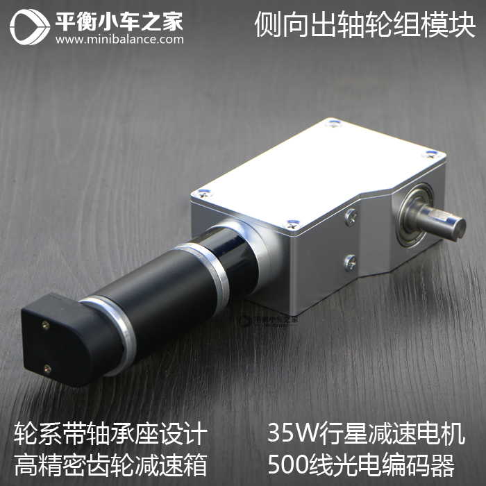 MD36 Side Out Axle Chassis Wheel Set Module Photoelectric Encoder Planetary Reducer Motor Bearing Block
