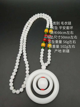 Suimei white jade sweater chain female white jade winter sweater chain special wild safe buckle necklace pendant