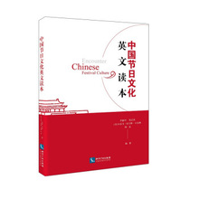 Encounter Chinese Festival Culture Language English Keep on Lifelong learning as long you live knowledge is priceless-123