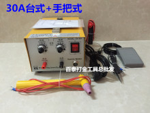 DX-30A spot welding Good Pulse Spot Welder 200W Jewelry Welding Machine Gold Silver Platinum 110v/220v