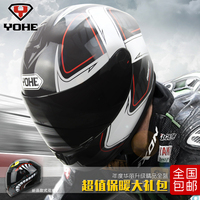 2017 Summer New YOHE Full Face Motorcycle Helmet Motorcross Full Cover Motorbike Helmets Have 20 Kinds