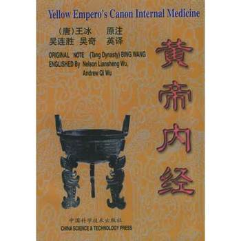 Used Bilingual Yellow Empero's Canon Internal Medicine by Bing Wang in Chinese and English 831 Pages