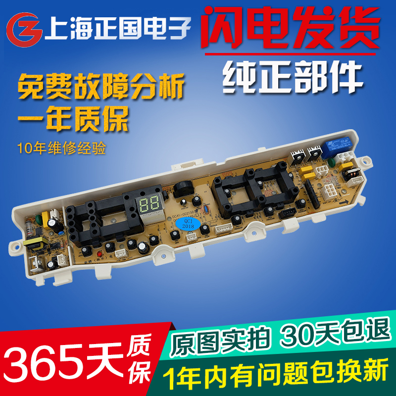Applicable to Samsung washing machine DC92-01681C washing machine computer boardApplicable to Samsung washing machine DC92-01681C washing machine computer board