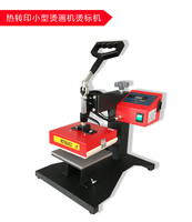 15x15cm Heat Press Machine, Transfer Printing Sublimation Press Design Hot Marking Machine