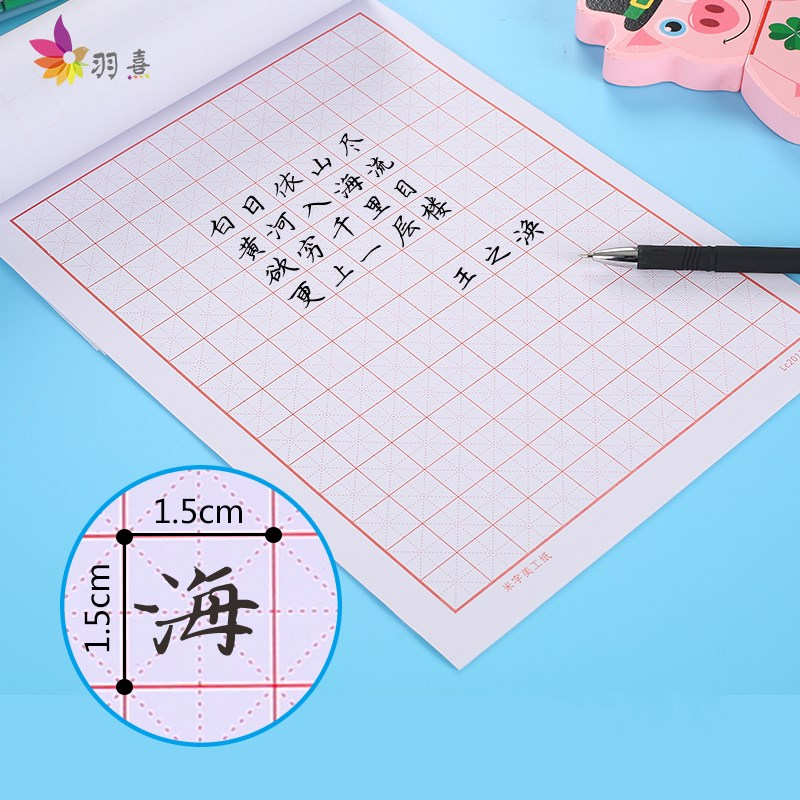 Chinese characters exercise book practic