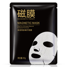 1 pcs bioaqua skin care product moisturizing magnetic mask deep water based tender nourishing smoothing facial mask