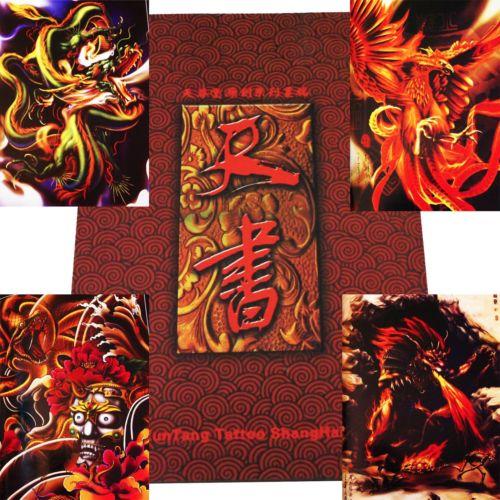 Tattoo Art Ancient Chinese Dragon Tiger Bird Turtle Gods Book Back Sketch