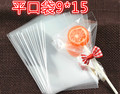 200pcs/lot 9x15cm Transparent Flat Open Top Lollipop Baking Cookie Small Gift Cake Packaging Pouch Cellophane Pop Package Bags