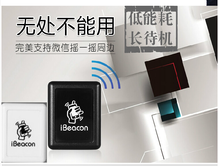 IBeacon bluetooth 4.0 BLE module near field orientation commercial WeChat shake around wireless base station equipment