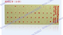 Best Quality in Aliexpress Red Russian langue keyboard layout stickers on transparent background