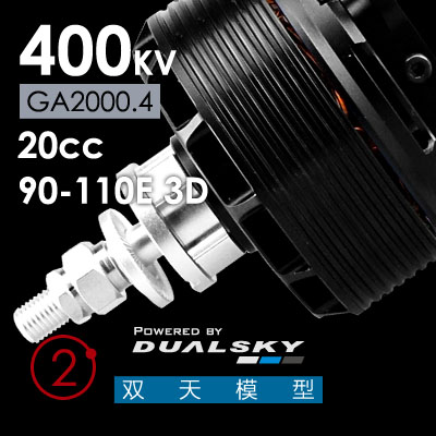 Dualsky 2nd-generation Brushless Motor GA2000 Fixed-wing Aircraft Model 90-110E Level 20cc High-power Gasoline 220v 110v strong 90 e102s e type motor