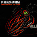 Motorcycle Stickers Tankers modified accessories decorative personality stickers waterproof reflective Fuel tank protective glue