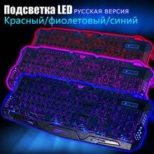 Русская Версия Pro Gaming Keyboard M200 Красный/Фиолетовый/Голубой Светодиодной подсветкой Проводной USB Питание Полный N-Key для LOL Компьютерная Периферия