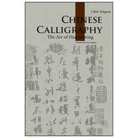 Chinese Calligraphy the Art of Handwriting Language English Keep on Lifelong learning as long as you live 401