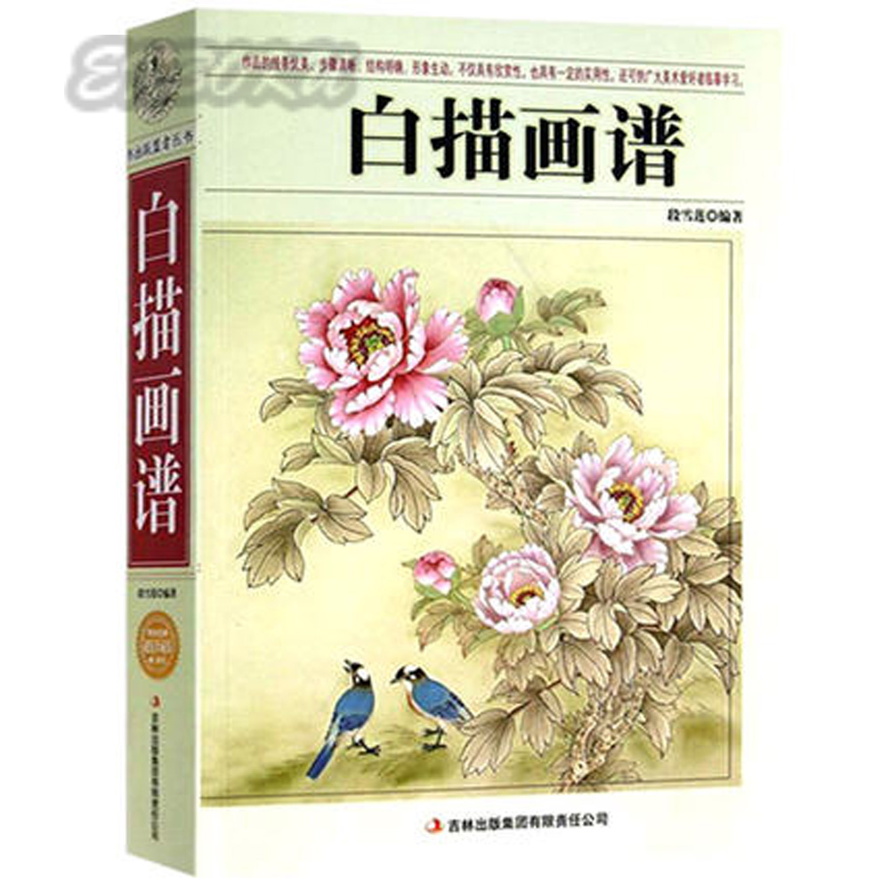 купить Line drawing painting book for Flower landscape painting gong bi drawing book онлайн