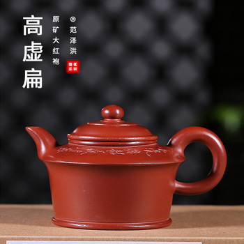 Yixing Teapot Famous Full Manual High Deficient Flat Teapot Kungfu Online Travel Tea Set Gift Infusion Of Tea Kettle Wholesale