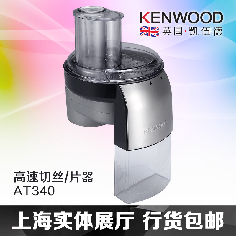 Chef machine accessories high speed shredder slicer for KENWOOD AT340