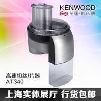 Chef machine accessories high speed shredder slicer for KENWOOD AT340
