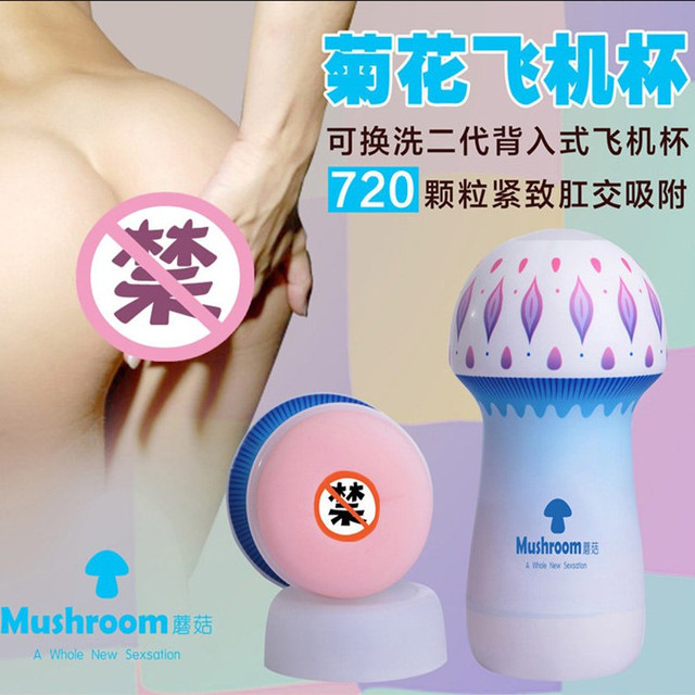 Juguetes sexuales para los hombres de Setas anales masturbador masculino realista de silicona taza del masturbation adultos productos del sexo