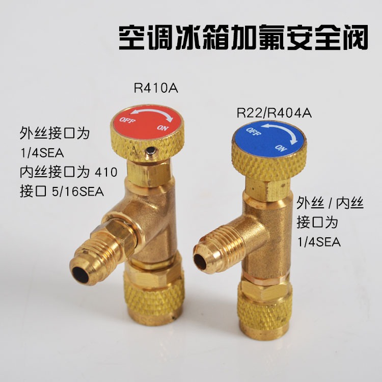High Quality R410A R22 R407C refrigerant tool retention control valve,Air conditioning charging valve hs 1221 hs 1222 r410a refrigeration charging adapter refrigerant retention control valve air conditioning charging valve