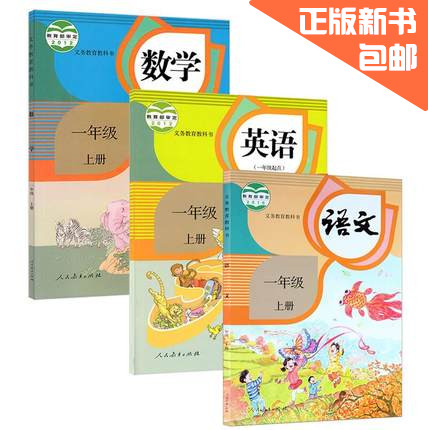 3pcs Chinese textbook grade 1 Volume 1 with Chinese / Match