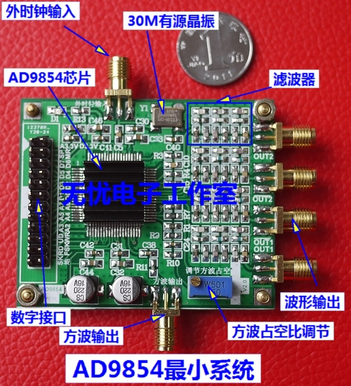 High speed /AD9854 module DDS evaluation board / signal generator / based on the official filter /AD9854/ package lora performance evaluation board test board