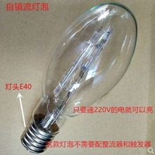 Новинка! Металлическая галогенная лампа J109 220 В 150 Вт e27/250 Вт e40/400 Вт e40 без необходимости использовать балласт, триггер