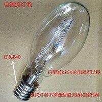 New!self-ballasted 220v 150w e27/250w e40/400w e40 Metal Halide Lamp J109 No need to use ballast, trigger