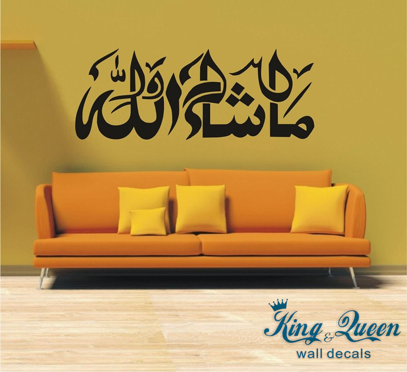 Islamic Muslim Art Products Islamic Calligraphy Wall stickers Home ...