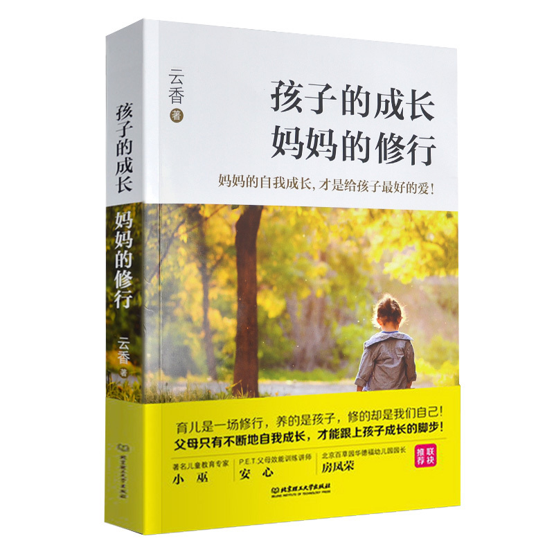 New Hot 1pcs Child's Growth/Mother's Practice Good Mother Is Better Than Good Teacher Parenting Encyclopedia Psychology Book