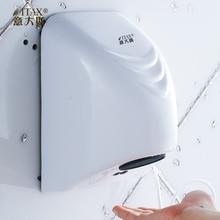 Itax кухонный Отель автоматический датчик бытовой ручной сушки устройство для ванной комнаты горячий воздух Электрический нагреватель ветер 1000 Вт Q-X-8814