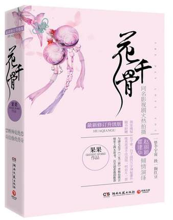Faerie Blossom / The Day Love You / Hua Qian Gu(Chinese Edition) luo qian yellow 40