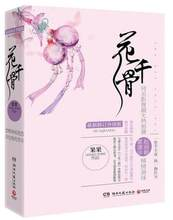Il Viaggio di Fiore Faerie Blossom/Il Giorno Ti Amo/Hua Qian Gu (Edizione Cinese) cinese Popolare Fiction Novel Libro