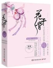 Podróż kwiatu Faerie Blossom/dzień kocham cię/Hua Qian Gu (edycja chińska) chińska popularna powieść o powieści