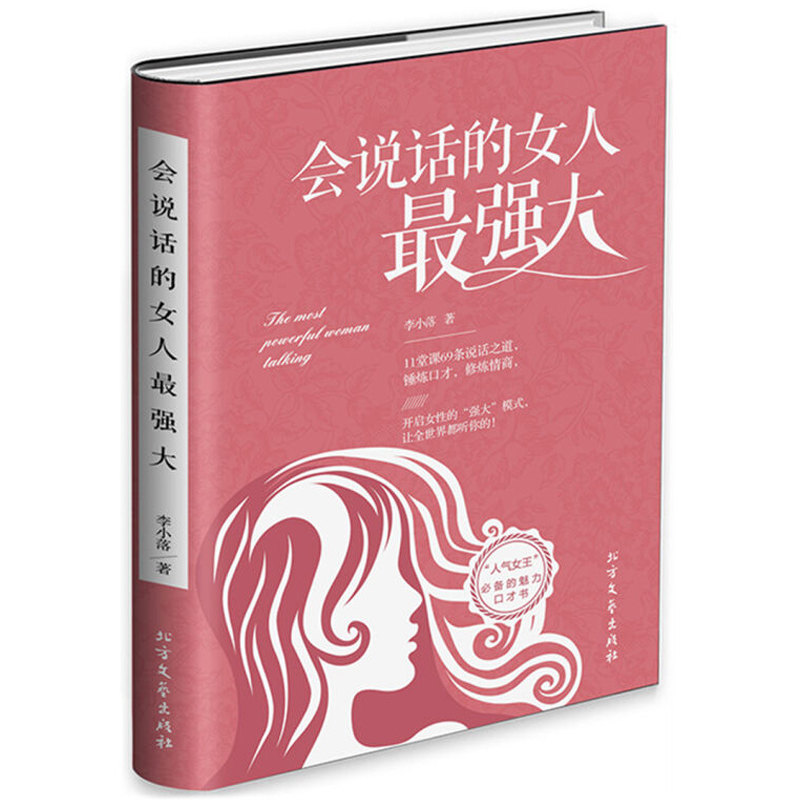 1 Pcs Talking Woman Female Motivational Book Promote Temperament Social Books Speak Eloquence Books For Woman Gift