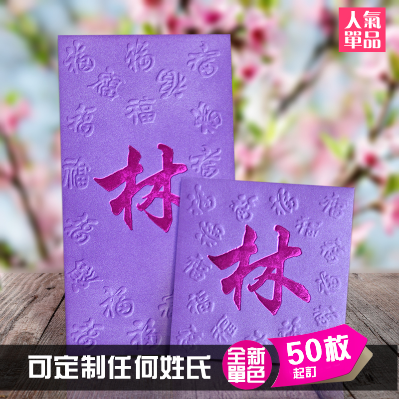 ФОТО Purple red packets surnames surnames in Hongkong hundred thousand yuan bronzing custom size personality red