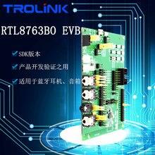 RTL8763BO EVB SDK версия основной плате низкая Мощность Bluetooth 2 4 5 по развитию оценка