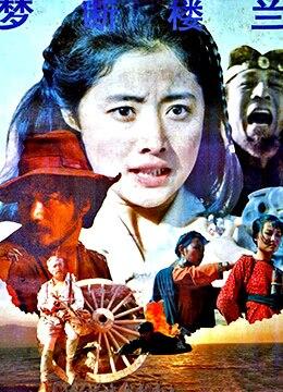 《梦断楼兰》1991年中国大陆电影在线观看