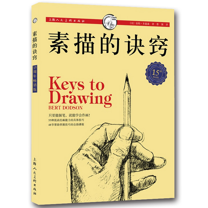 Zero-based learning sketching techniques Keys to Drawing Art materials Book for adult hanshin dtv i6 55