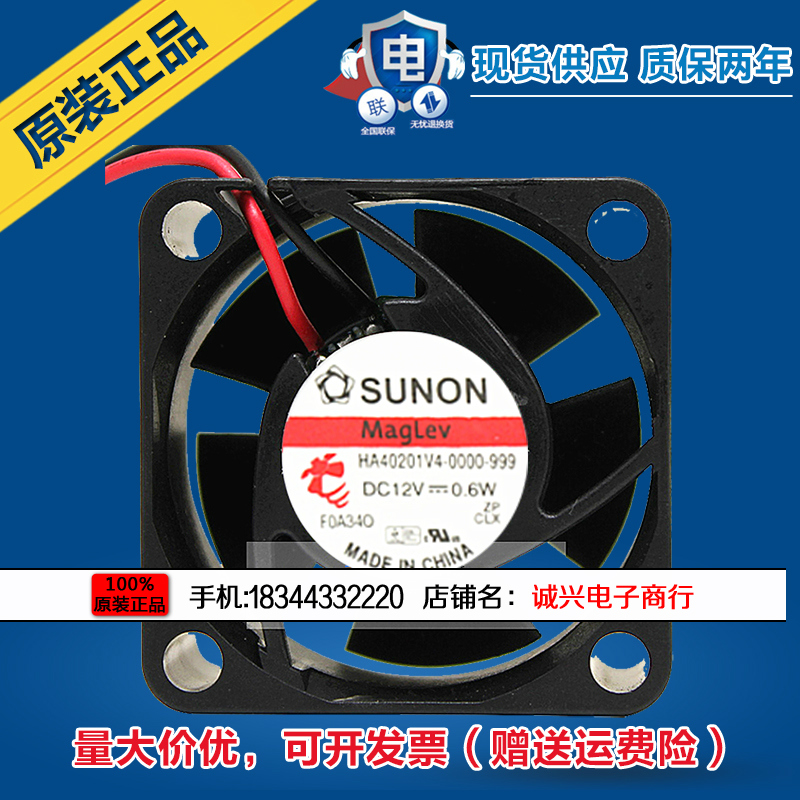 Free Delivery. Authentic HA40201V4 4020 4cm 12V 0.6W ultra-quiet fan