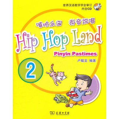Hip Hop Land Pinyin Pastimes 2 with CD,Chinese English funny learning Pin Yin book chinese language learning book a complete handbook of spoken chinese 1pcs cd include