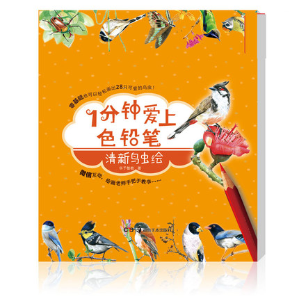 Chinese Color Pencil Drawing Beautiful Bird Insect Art Painting Book 116 Page