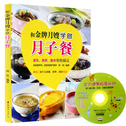 Prolactin Beauty Thin Parenting Book:Baby Morning And Evening Dinner Pregnant Women Recipes With DVD Mom Essential