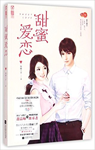 The Sweet Love (Chinese Edition) Chinese Most Popular Fiction Novel
